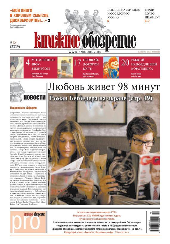 Отсутствует Книжное обозрение №15/2012