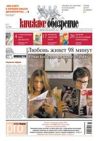 - Книжное обозрение №15/2012