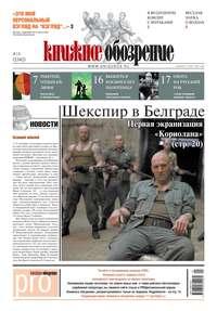 Отсутствует - Книжное обозрение №18/2012