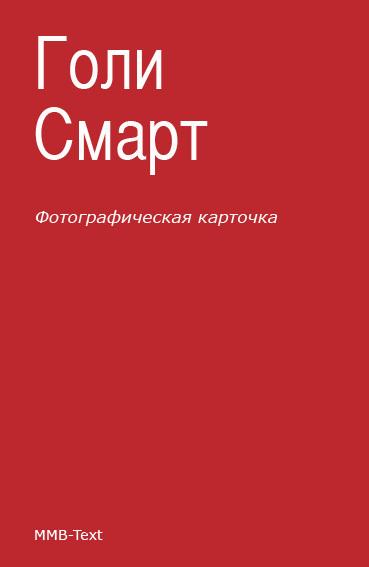 Фотографическая карточка