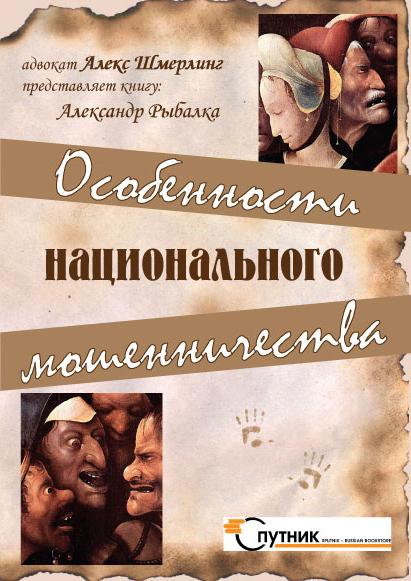 Александр Рыбалка Особенности национального мошенничества
