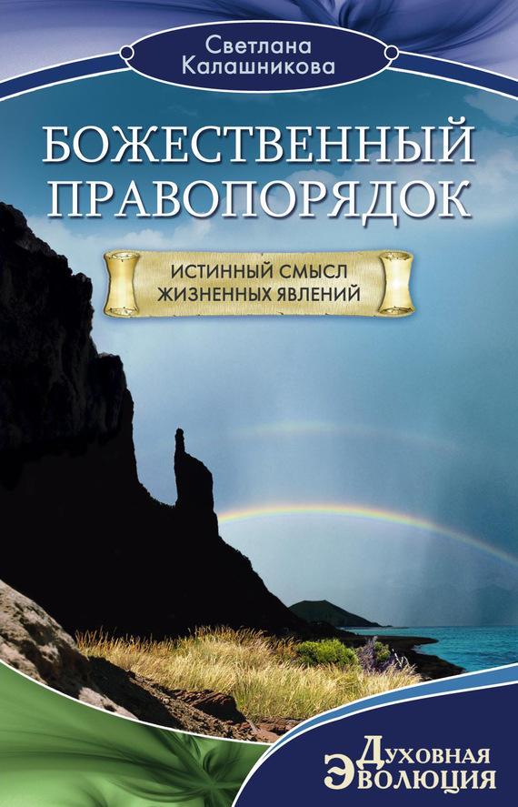 Скачать Светлана Калашникова бесплатно Божественный правопорядок. Истинный смысл жизненных явлений