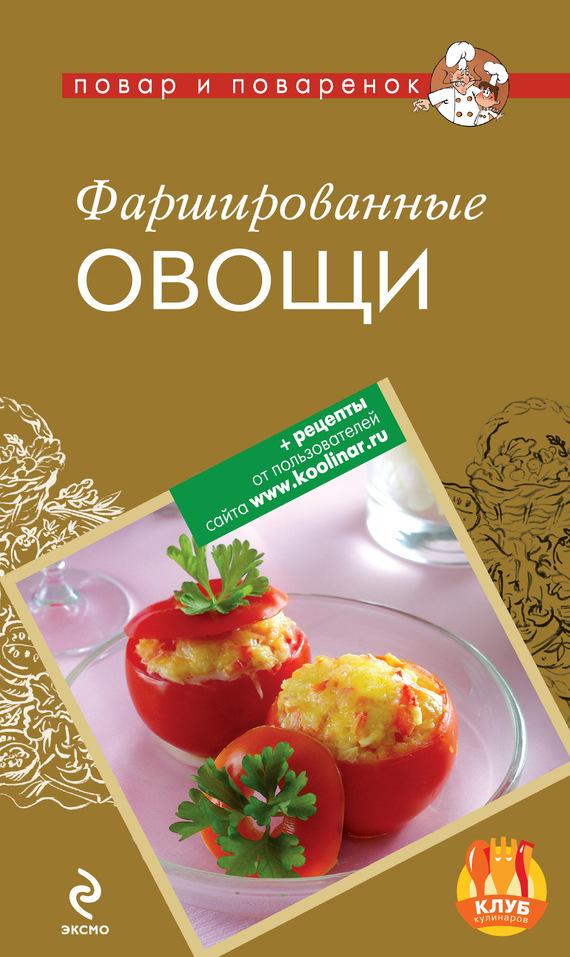 Скачать Фаршированные овощи бесплатно Автор не указан