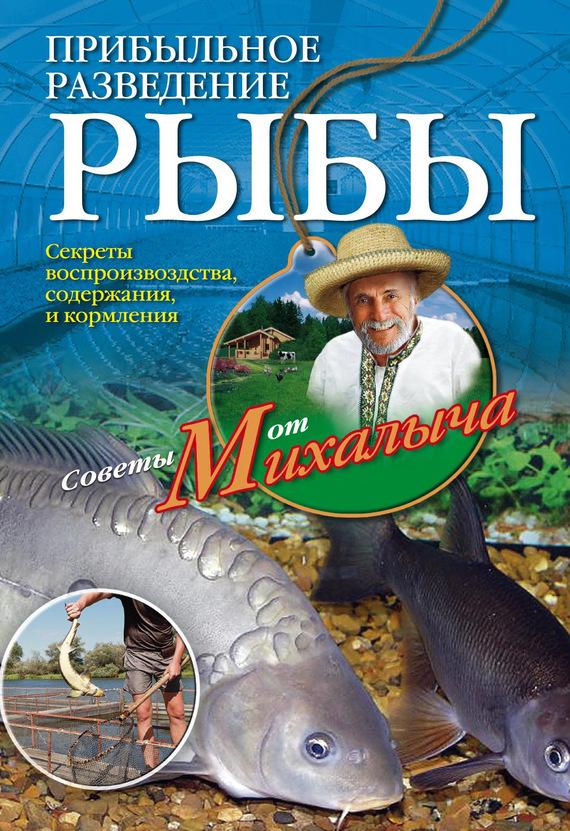 Николай Звонарев Прибыльное разведение рыбы установка замкнутого водоснабжения для выращивания рыбы стоимость