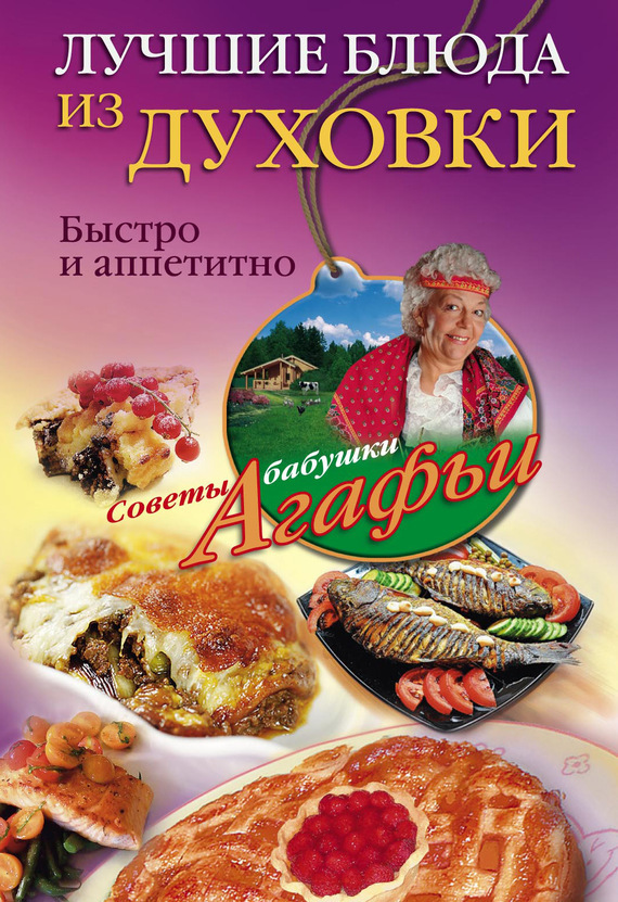 Агафья Звонарева Лучшие блюда из духовки. Быстро и аппетитно