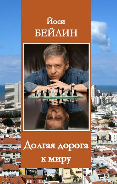 Йоси Бейлин - Долгая дорога к миру
