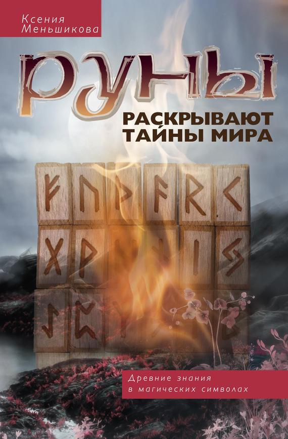 бесплатно Ксения Меньшикова Скачать Руны раскрывают тайны мира. Древние знания в магических символах