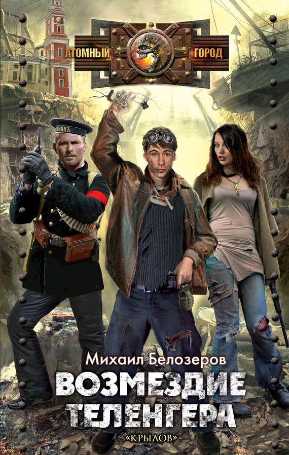 Михаил Белозеров Возмездие теленгера михаил белозеров черные ангелы