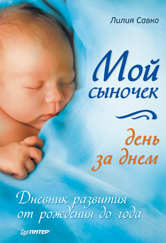бесплатно Мой сыночек день за днем. Дневник развития от рождения до года Скачать Лилия Савко