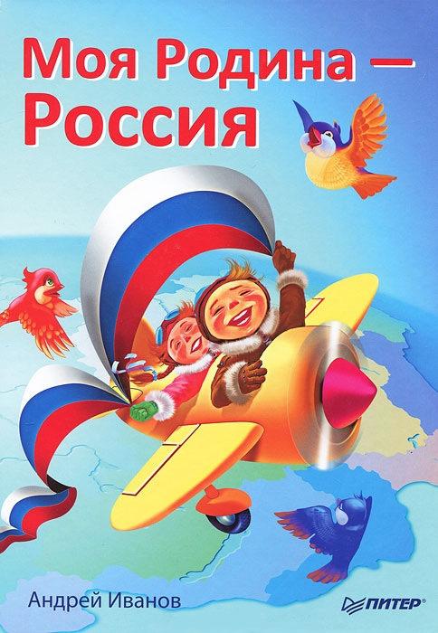 Андрей Иванов Моя Родина – Россия