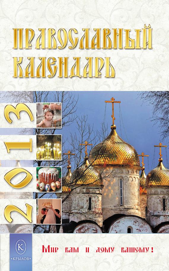 Скачать Автор не указан бесплатно Православный календарь на 2013 год
