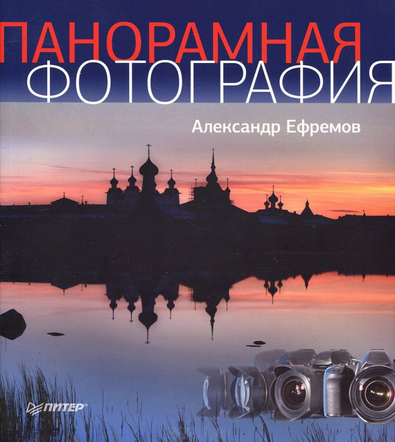 Александр Ефремов Панорамная фотография бологова в моя большая книга о животных 1000 фотографий