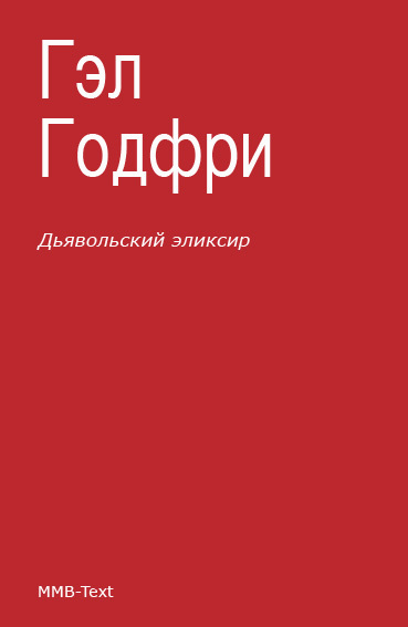 бесплатно Дьявольский эликсир сборник Скачать Эркман-Шатриан