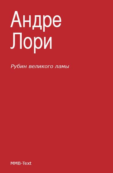 Андре Лори Рубин Великого Ламы рубина д рубина 17 рассказов