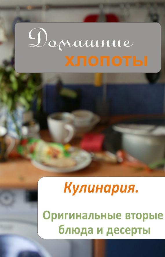 бесплатно Кулинария. Оригинальные вторые блюда и десерты Скачать Автор не указан