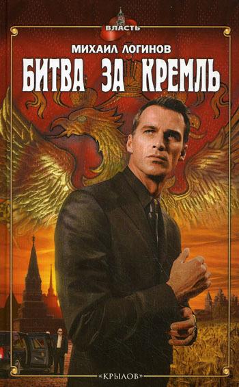 Битва за Кремль