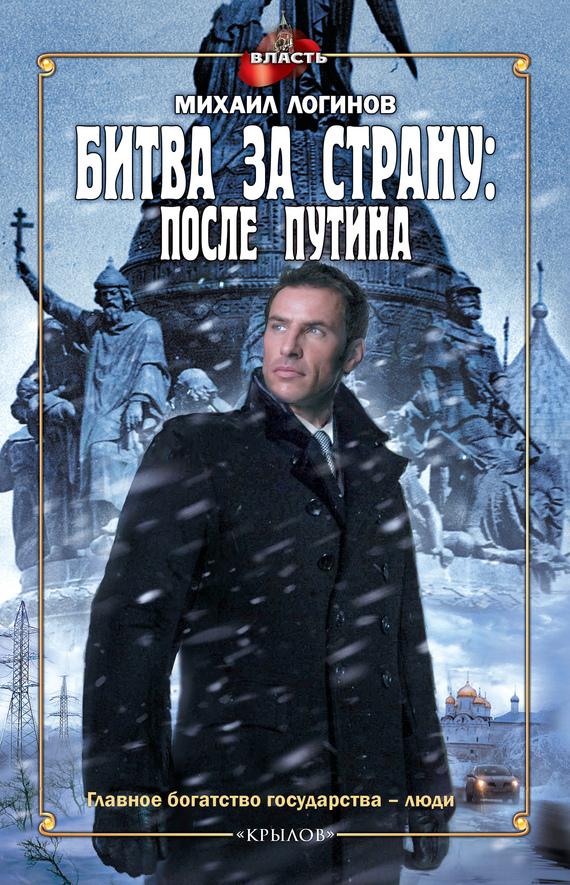 Михаил Логинов бесплатно