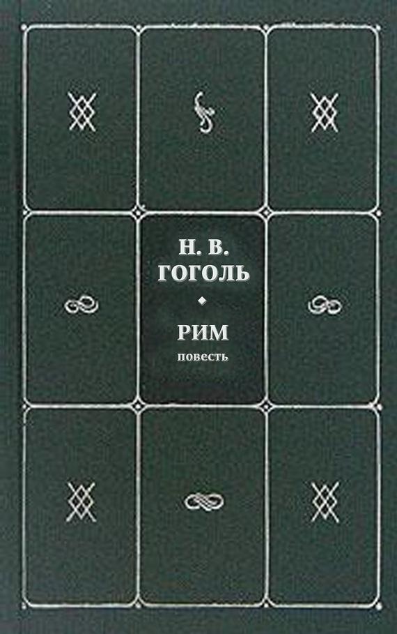 Обложка книги Рим, автор Гоголь, Николай