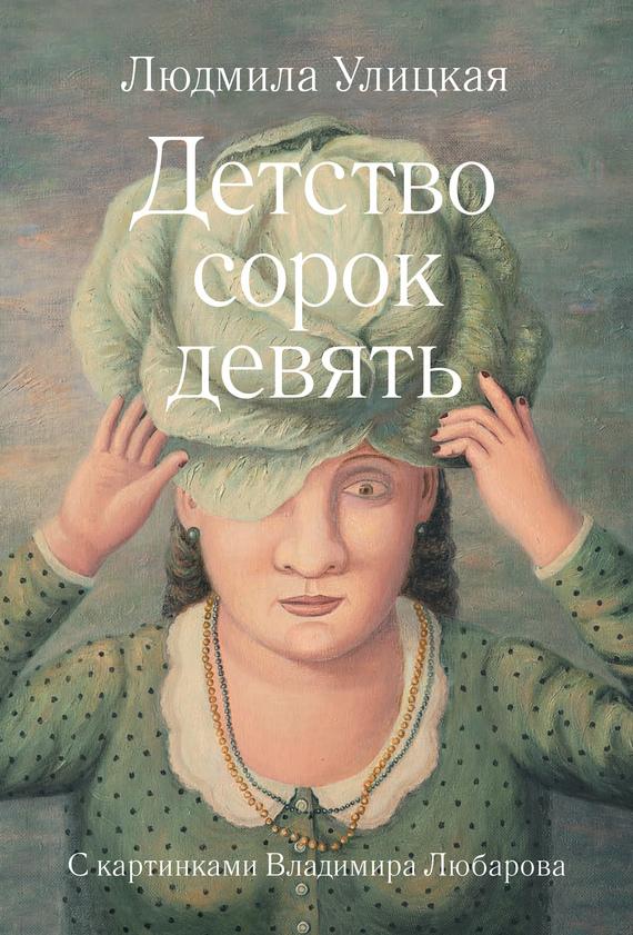 Людмила Улицкая Детство сорок девять (сборник) ISBN: 978-5-271-42438-0 детство лидера