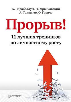 Алексей Толкачев - Прорыв! 11 лучших тренингов по личностному росту