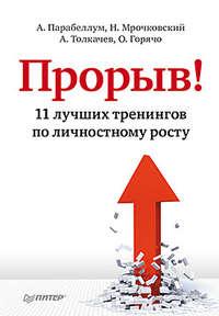 Мрочковский, Николай  - Прорыв! 11 лучших тренингов по личностному росту