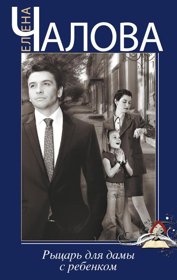 яркий рассказ в книге Елена Чалова