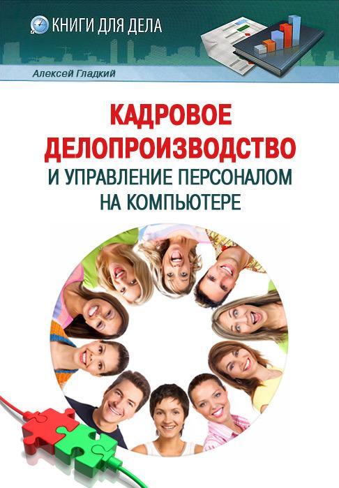 бесплатно Алексей Гладкий Скачать Кадровое делопроизводство и управление персоналом на компьютере