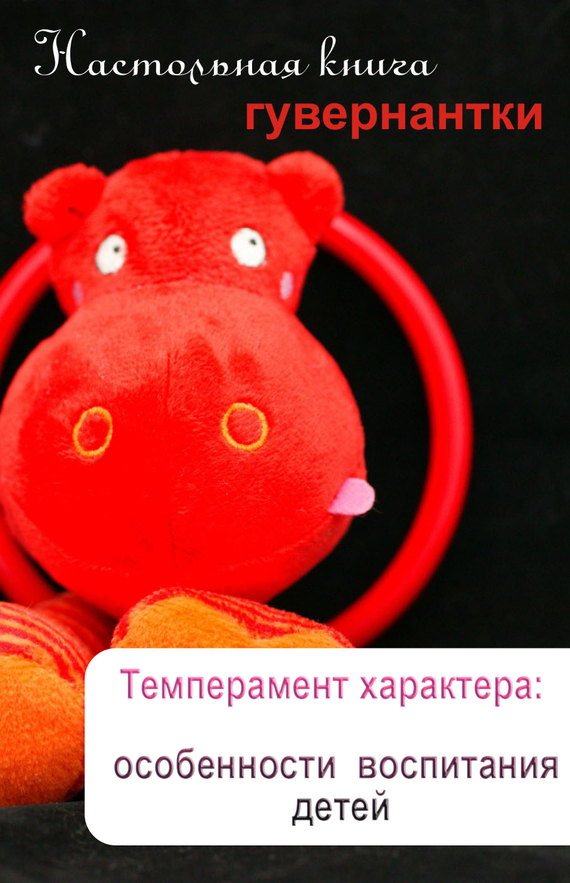 бесплатно Автор не указан Скачать Темперамент характера особенности воспитания детей