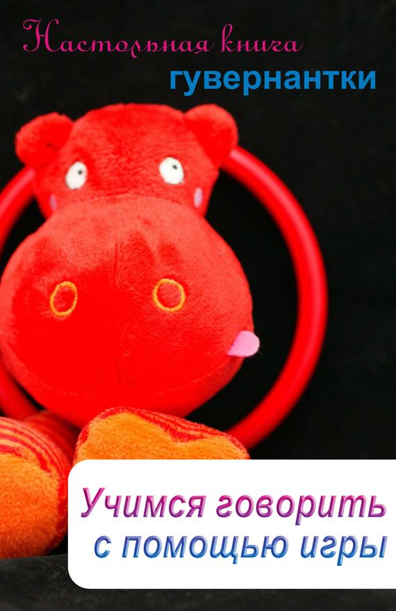 Илья Мельников - Учимся говорить с помощью игры