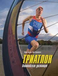 Кулиненков, Олег  - Триатлон. Олимпийская дистанция