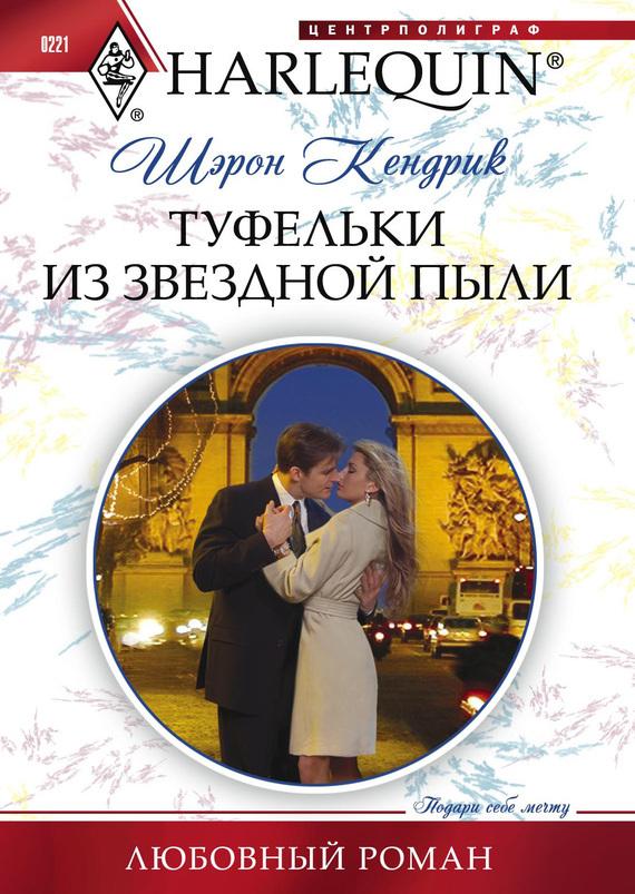 Шэрон Кендрик Туфельки из звездной пыли кендрик шэрон жена и любовница роман