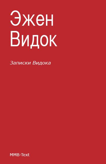 Эжен Видок Записки Видока (сборник)