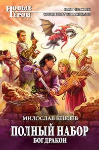 Князев, Милослав  - Бог Дракон