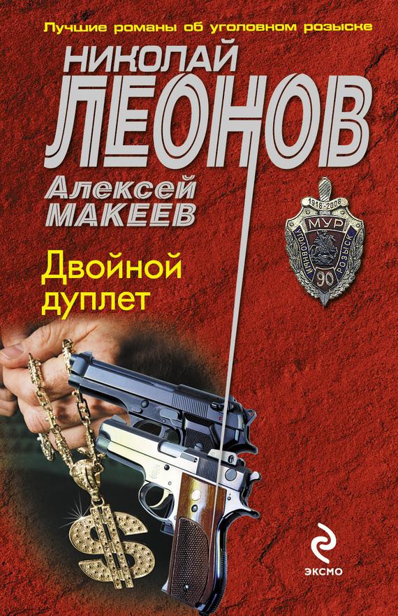 бесплатно Николай Леонов Скачать Двойной дуплет