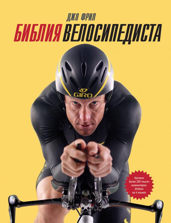 Джо Фрил - Библия велосипедиста