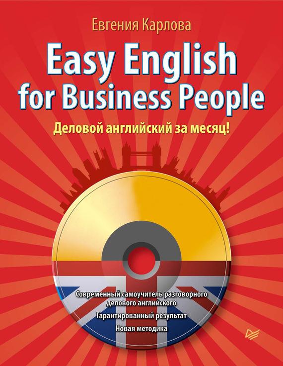 Скачать Евгения Карлова бесплатно Easy English for Business People. Деловой английский за месяц