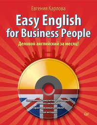 Карлова, Евгения  - Easy English for Business People. Деловой английский за месяц!