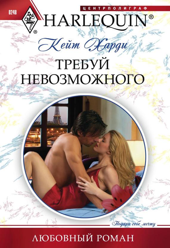 новый интригующее повествование происходит романтически и возвышенно