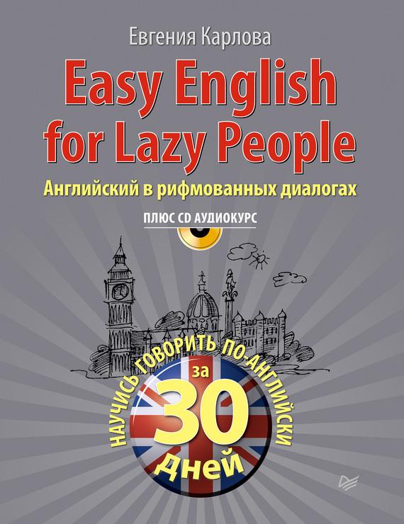 бесплатно Евгения Карлова Скачать Easy English for lazy people. Английский в рифмованных диалогах