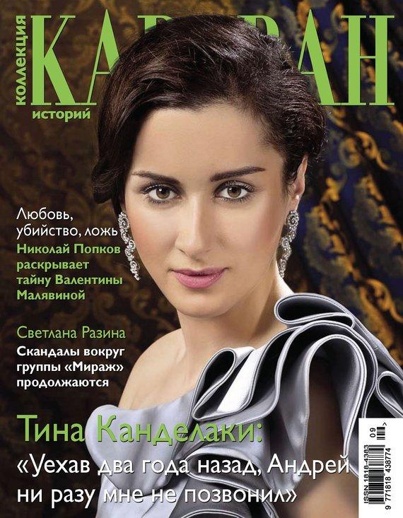 Отсутствует Коллекция Караван историй №09 / сентябрь 2012