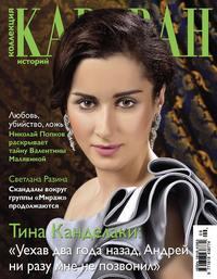 Отсутствует - Коллекция Караван историй №09 / сентябрь 2012