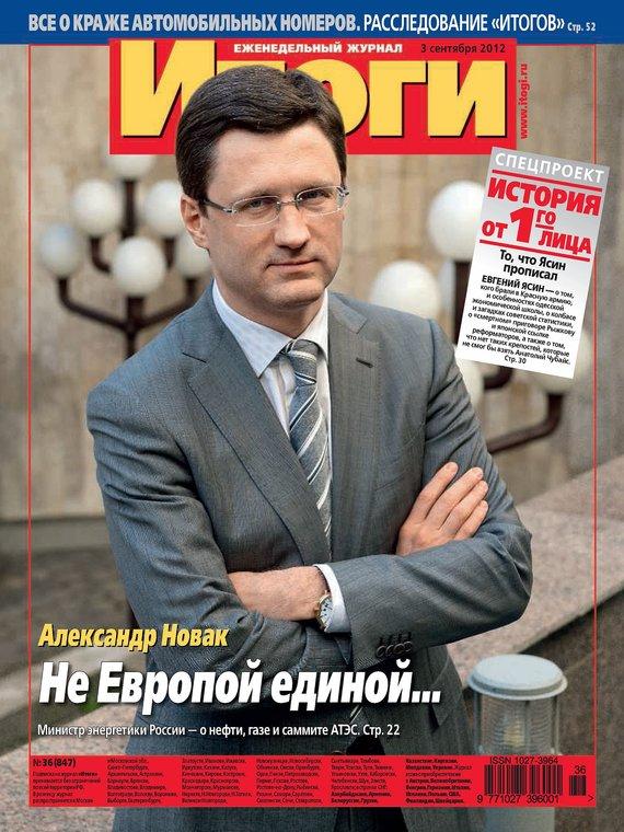 бесплатно Автор не указан Скачать Журнал Итоги 847036 847 2012