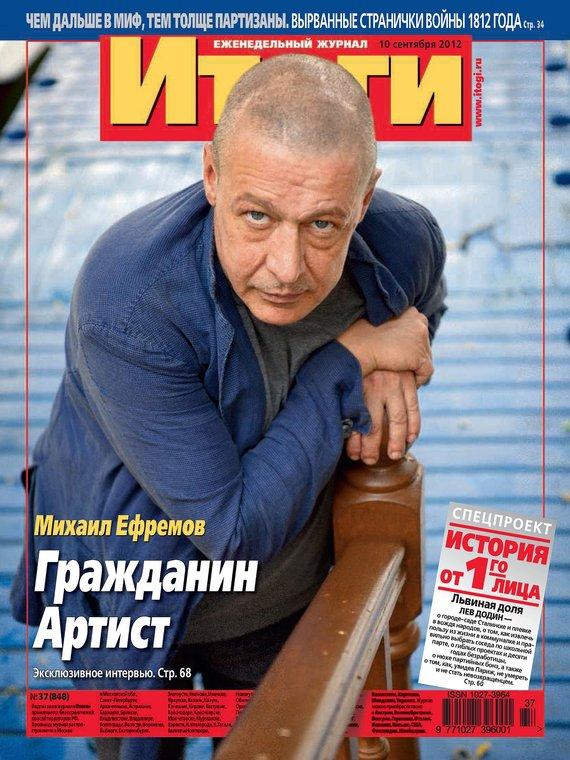 Скачать Автор не указан бесплатно Журнал Итоги 847037 848 2012