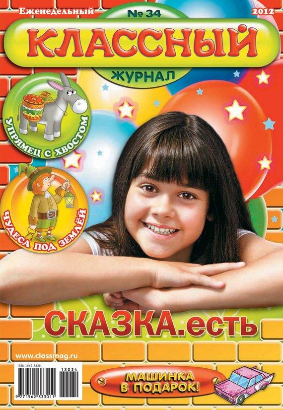 Открытые системы Классный журнал №41/2012