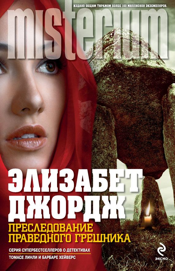 Элизабет Джордж - Преследование праведного грешника (fb2) скачать книгу бесплатно