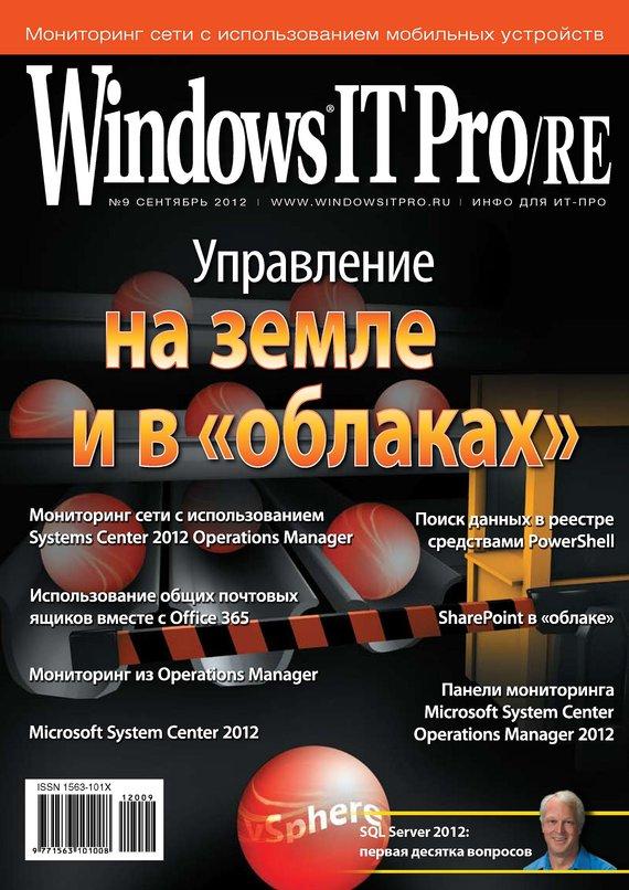 Открытые системы Windows IT Pro/RE №09/2012 smartfon lenovoa859dualsim white belyi 26041782