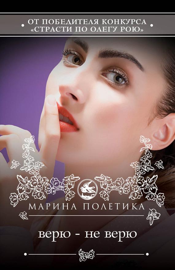 Марина Полетика Верю – не верю игнатова а верю не верю