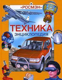 Энциклопедия «Техника» (с иллюстрациями)
