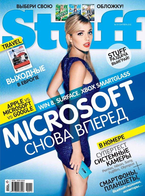 Открытые системы Журнал Stuff №09/2012