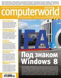 системы, Открытые  - Журнал Computerworld Россия №21/2012